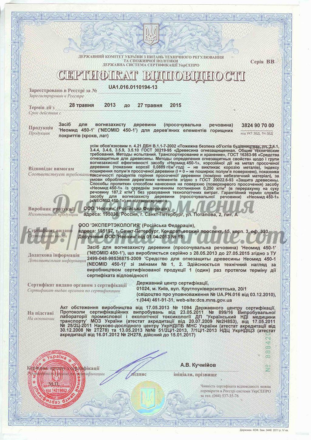 Неомид 450-1 - Огнебиозащита - Сертификат соответствия.