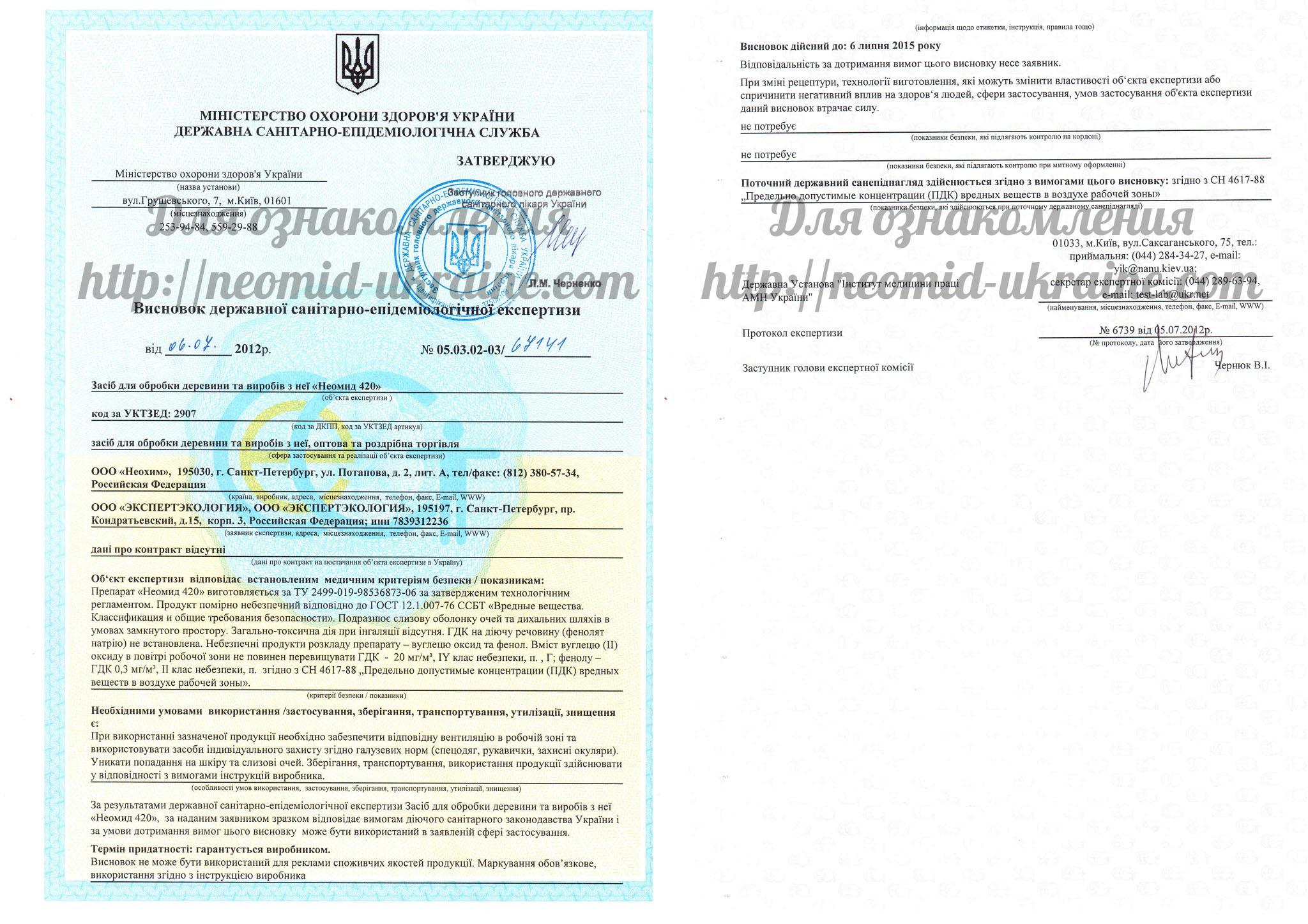 Неомид 420 - Транспортный антисептик - Висновок державної санітарно-епідеміологічної експертизи.