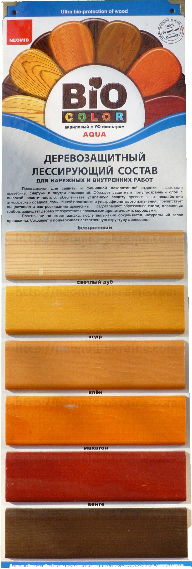 Цветовая палитра лессирующего антисептика Neomid Bio Color Aqua.