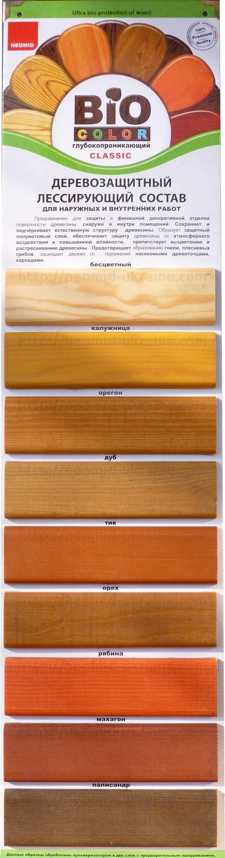 Цветовая палитра лессирующего антисептика Неомид Bio Color Classic.